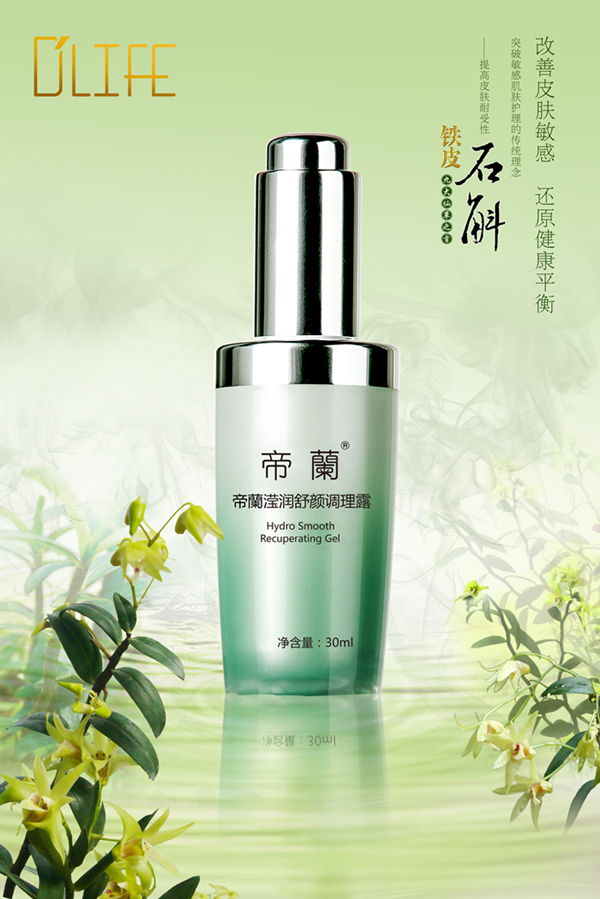 产品名称:帝兰滢润舒颜调理露   产品价格:418元       产品名称