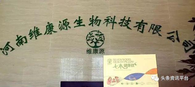 揭秘七木健康枕拓业