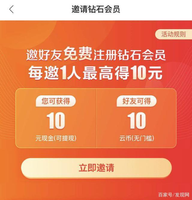 """""""傳銷疑云""""揮之難去 云集2019年會員營收同比下降50%盈利難"""