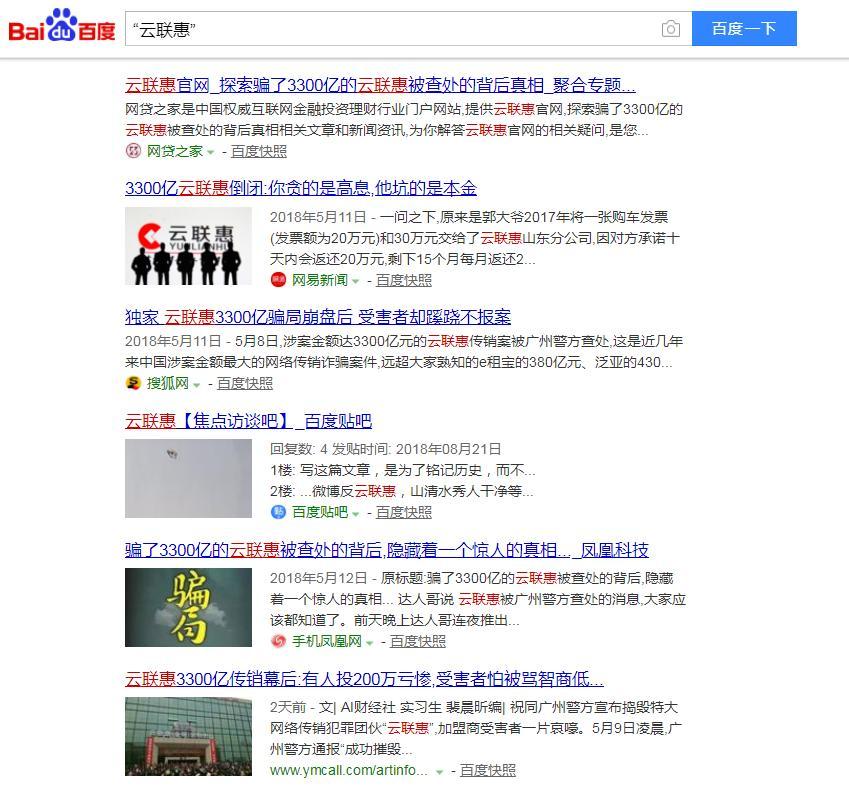 """太原""""云聯惠""""傳銷案宣判 """"紫軒蕓聯""""法定代表人獲刑"""