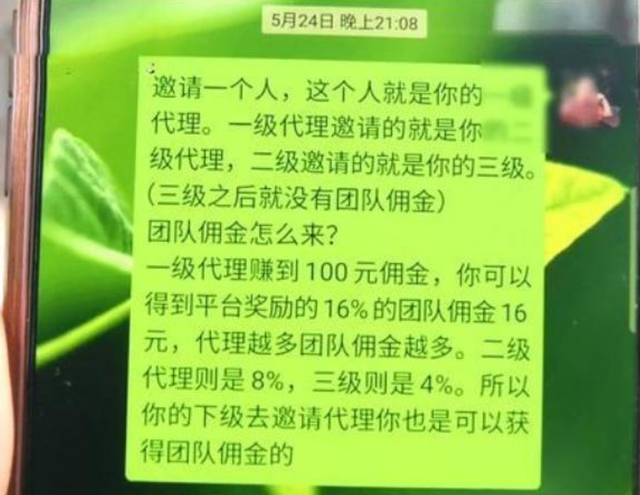 """山東福瑞堂公司""""賺多多""""涉嫌傳銷:3人獲緩刑且負責人被列網逃"""