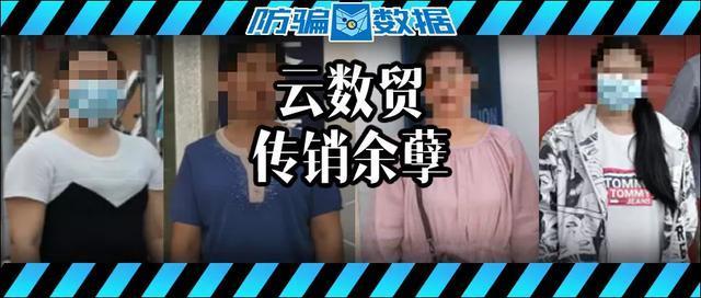 """""""云數貿""""傳銷余孽搞""""人民物聯網"""" 9名嫌犯悉數落網"""