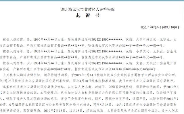 武漢資本運作傳銷頭目拉一百多人被逮捕