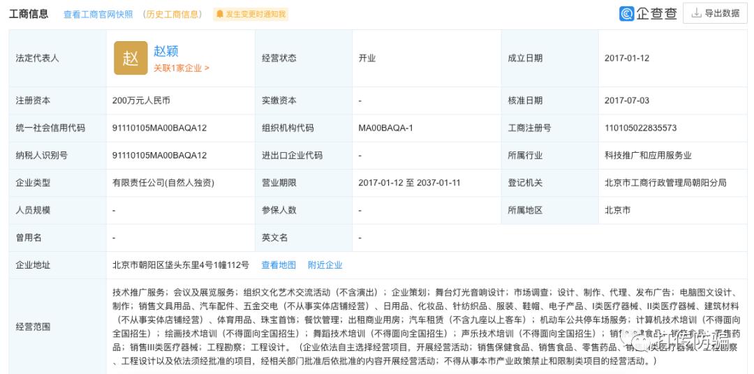 正生匯通北京生物科技有限公司涉嫌傳銷被沒收457955.3元 ,罰款100萬元