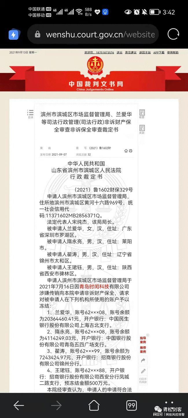 微商seegreen女巫面具八级分销终被查, 相关公司传销冻结3600万